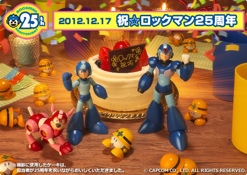 D-Arts Rockman 25th Anniversary Action Figure