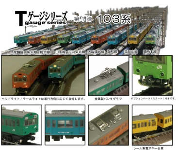 Eishindo T-Gauge Series 103 Model Trains