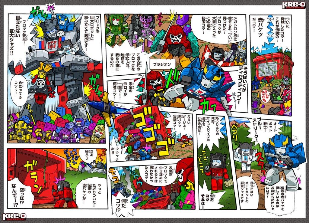 Transformers Kre-O Japanese Comic Strip